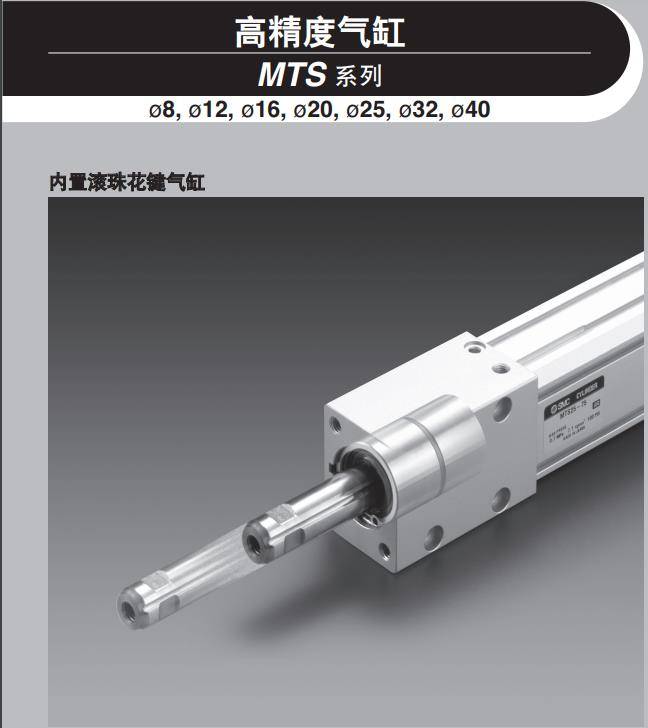 SMC精密气缸MTS有哪些特点?